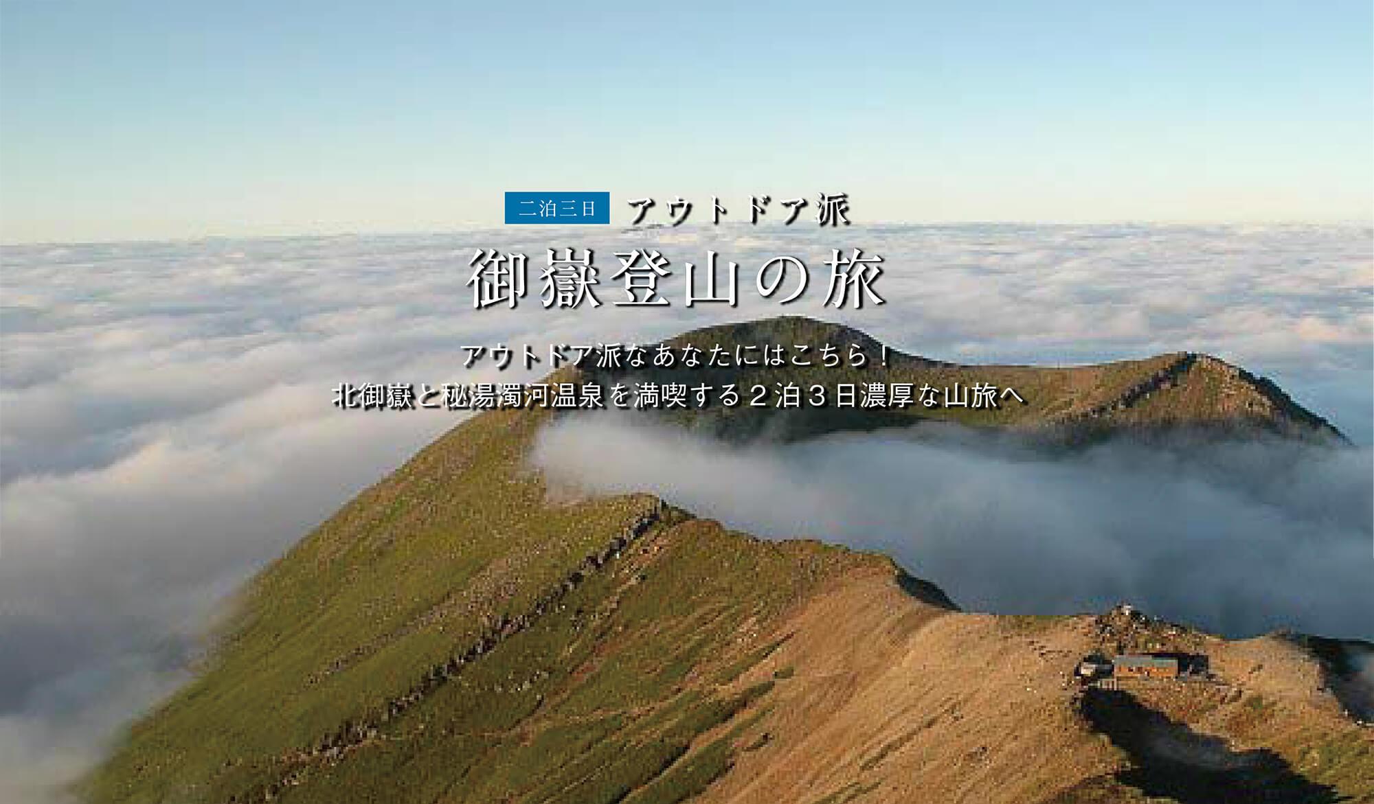 御嶽登山の旅