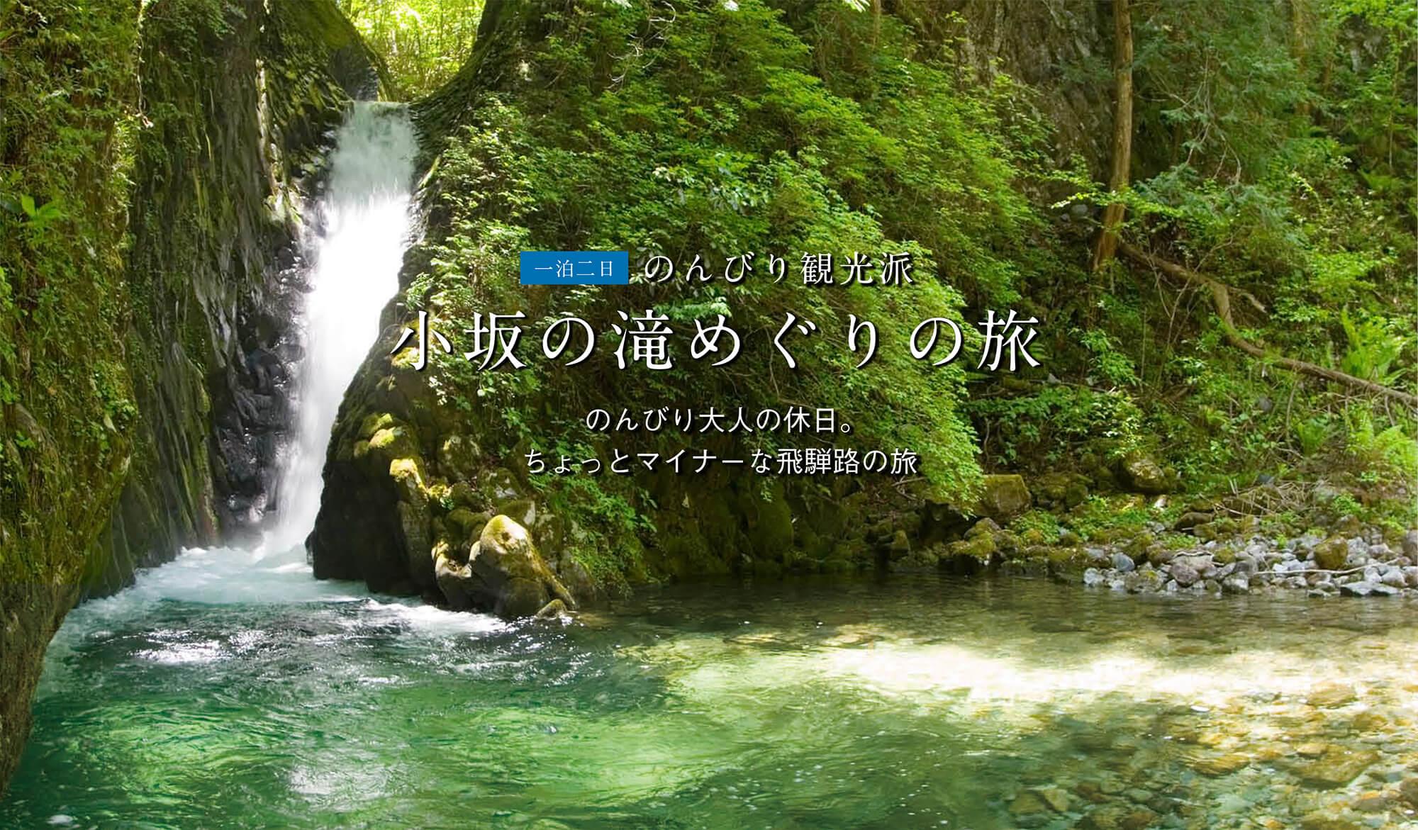 小坂の滝めぐりの旅