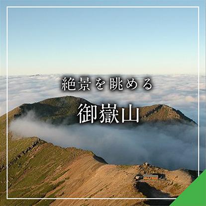 絶景を眺める御嶽山