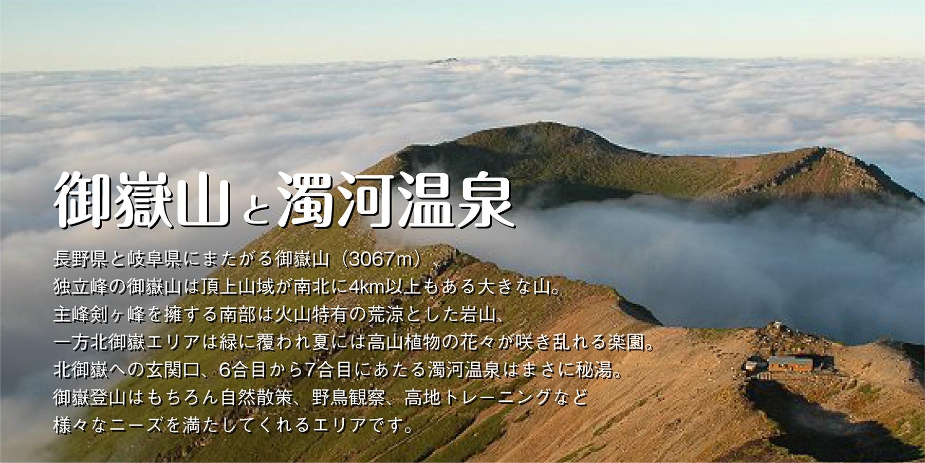 御嶽山と濁河温泉