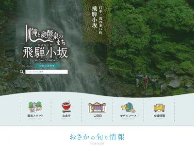 飛騨小坂観光協会ホームページを公開いたしました。