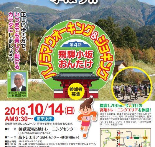 第4回飛騨小坂おんたけパノラマウォーキング&ジョギング開催