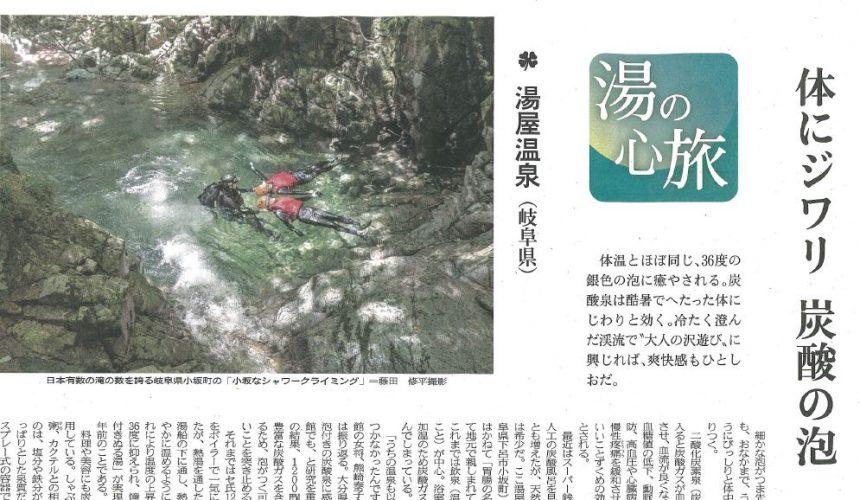 【プレスリリース】小坂の天然炭酸泉とシャワークライミング