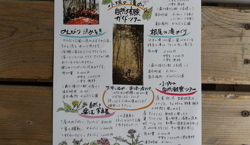 【小坂の滝めぐり】2021年度ハイキングカレンダー