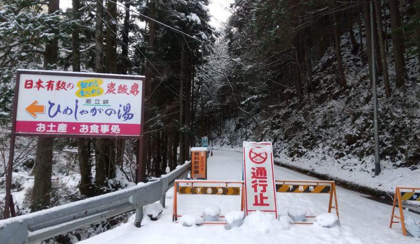 がんだて公園冬期閉鎖のお知らせ(2020年12月16日~2021年3月中旬)