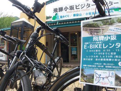 E-bikeレンタルが好評です!