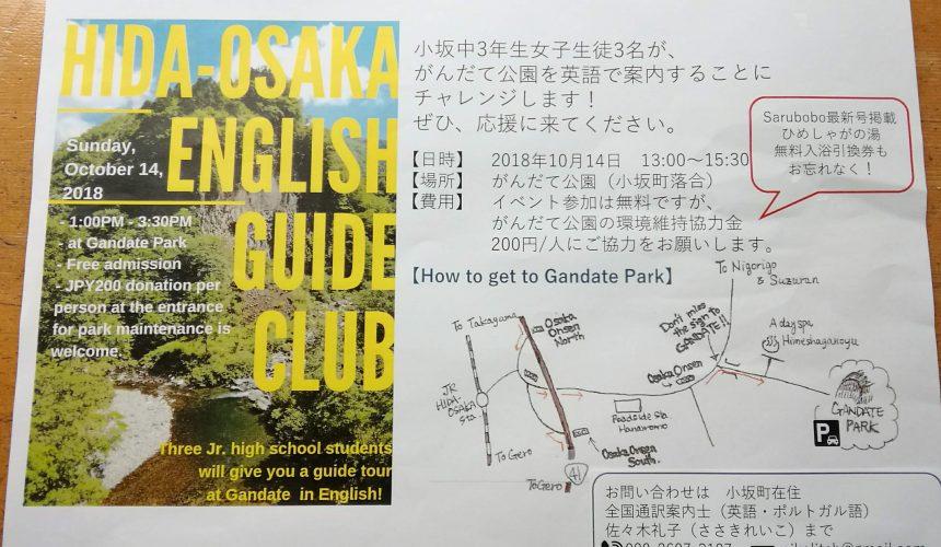 小坂中生徒による英語ガイドツアーを開催!