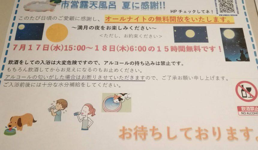 濁河市営露天風呂 夏の満月の夜限定 無料開放!