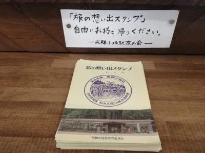 JR飛騨小坂駅「旅の想い出スタンプ」